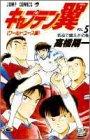 キャプテン翼―ワールドユース編 (5) (ジャンプ・コミックス)
