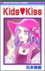 Kids・Kiss / 石本 美穂 のシリーズ情報を見る