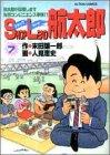 Shop lead航太郎 7 (アクションコミックス)