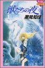 獣たちの夜 3 (きらら16コミックス)