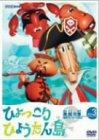 復刻版 ひょっこりひょうたん島 海賊の巻 第3巻 [DVD]