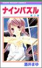 ナインパズル 2 (りぼんマスコットコミックス)