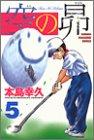 空の昴 (5) (少年マガジンコミックス)