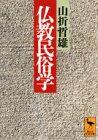 仏教民俗学 (講談社学術文庫)