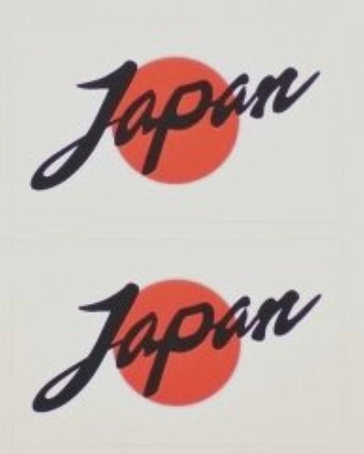 船酔い刈り取る占める日の丸 【Japan】(日本国旗)★フェイスシール/応援/サポーター/ワールドカップ/1シート2枚組