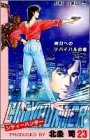シティーハンター (第23巻) (ジャンプ・コミックス)