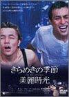 きらめきの季節 [DVD]