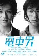 電車男 舞台版 [DVD]の詳細を見る
