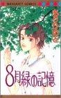 8月、緑の記憶 (マーガレットコミックス)
