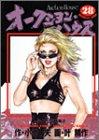 オークション・ハウス 28 光と色・影と闇 2 (ヤングジャンプコミックス)