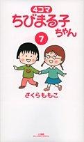 4コマ ちびまる子ちゃん 7 (ビッグコミックススペシャル)の詳細を見る