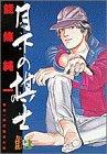月下の棋士 (3) (ビッグコミックス)の詳細を見る