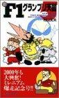 新・F1グランプリ天国 5 (アクションコミックス)