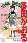 多田かおるthe best―愛!笑い!感動!ラブコメディ名作セレクション (クイーンズコミックス)