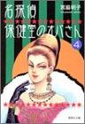 名探偵保健室のオバさん (4) (集英社文庫―コミック版)