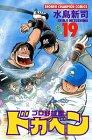 ドカベン (プロ野球編19) (少年チャンピオン・コミックス)