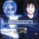 現存在CLIPS [DVD]