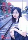 恋 [DVD]