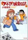 月刊フリップ編集日記 2 (バンブー・コミックス)