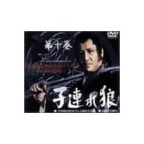子連れ狼 第十巻 DVD-BOX