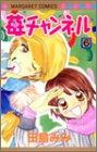 苺チャンネル (6) (マーガレットコミックス (3655))