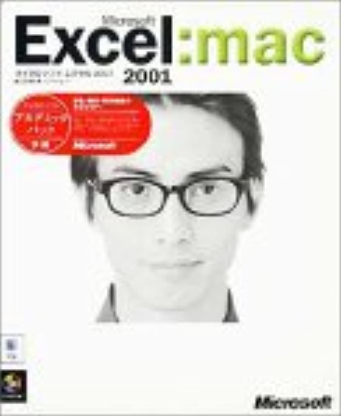 ボリュームコーデリアセーター【旧商品】Microsoft Excel2001 for Mac アカデミックパック