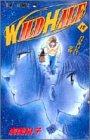 Wild half (12) (ジャンプ・コミックス)