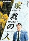 家栽の人 (2) (ビッグコミックス)