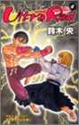 Ultra red 4 (ジャンプコミックス)
