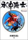 水中騎士(アクアナイト / 木城 ゆきと のシリーズ情報を見る