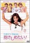 ペネロペ・クルスの抱きしめたい! [DVD] 画像