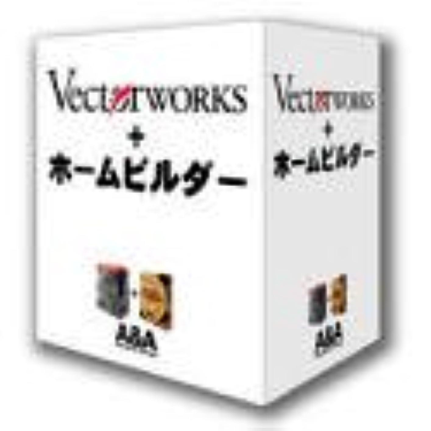 またアスペクト隔離するVectorWorks + ホームビルダーバンドルパッケージ 10.5 Windows版