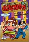 ほんまでっせお客さん (3) バンブー・コミックス