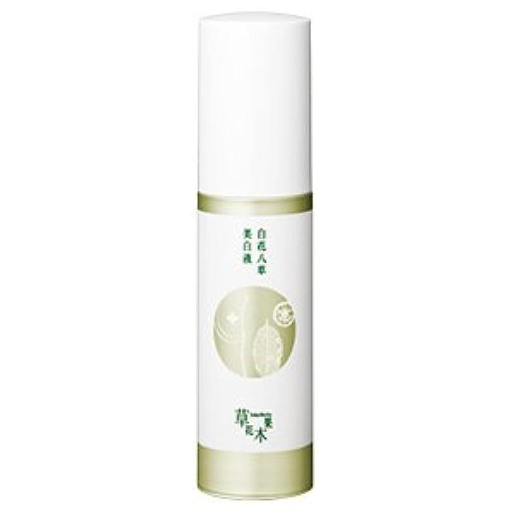 降雨蓮道を作る草花木果(そうかもっか) 白花八草美白液(医薬部外品) 30mL