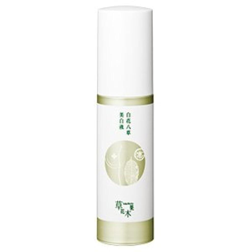 プレゼントトロイの木馬遺棄された草花木果(そうかもっか) 白花八草美白液(医薬部外品) 30mL