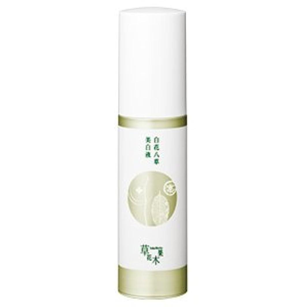 ポルティコアコー強調草花木果(そうかもっか) 白花八草美白液(医薬部外品) 30mL