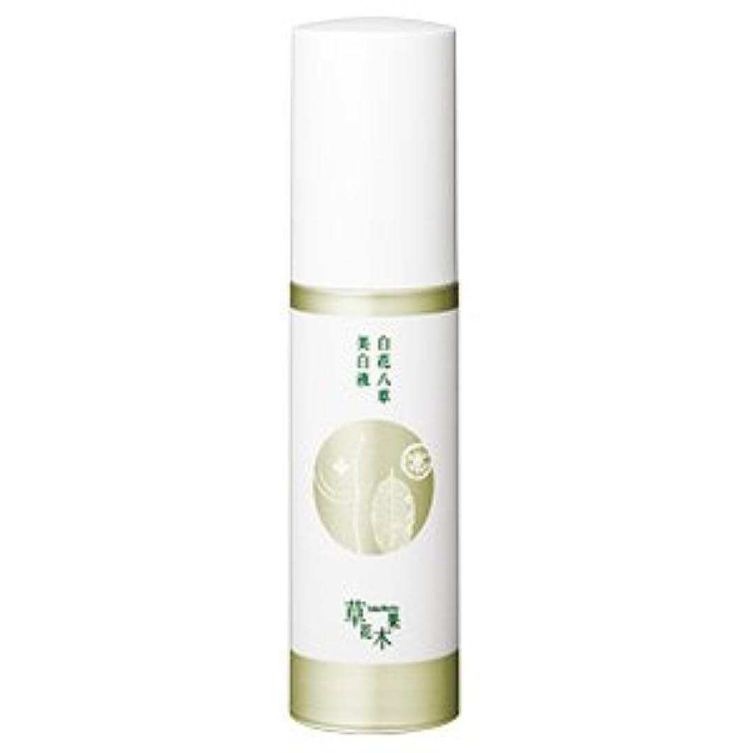 神学校白い気配りのある草花木果(そうかもっか) 白花八草美白液(医薬部外品) 30mL