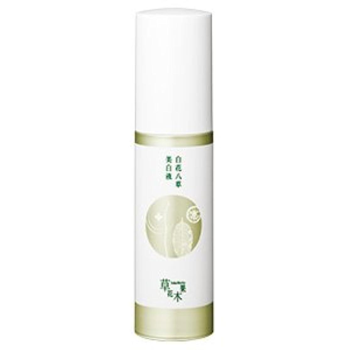 草花木果(そうかもっか) 白花八草美白液(医薬部外品) 30mL