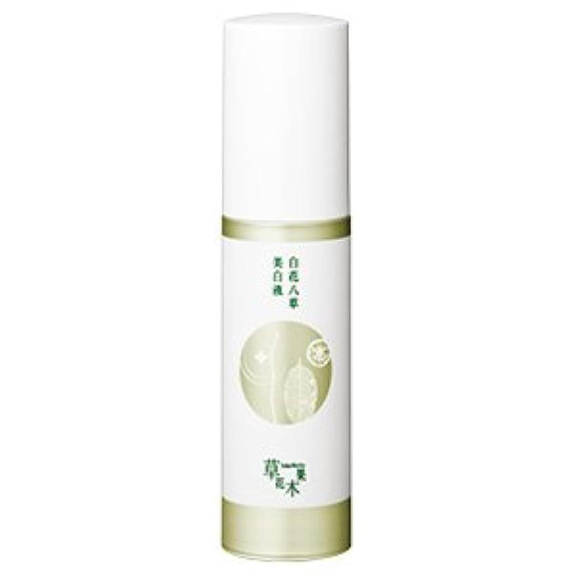 九ビヨンポータル草花木果(そうかもっか) 白花八草美白液(医薬部外品) 30mL
