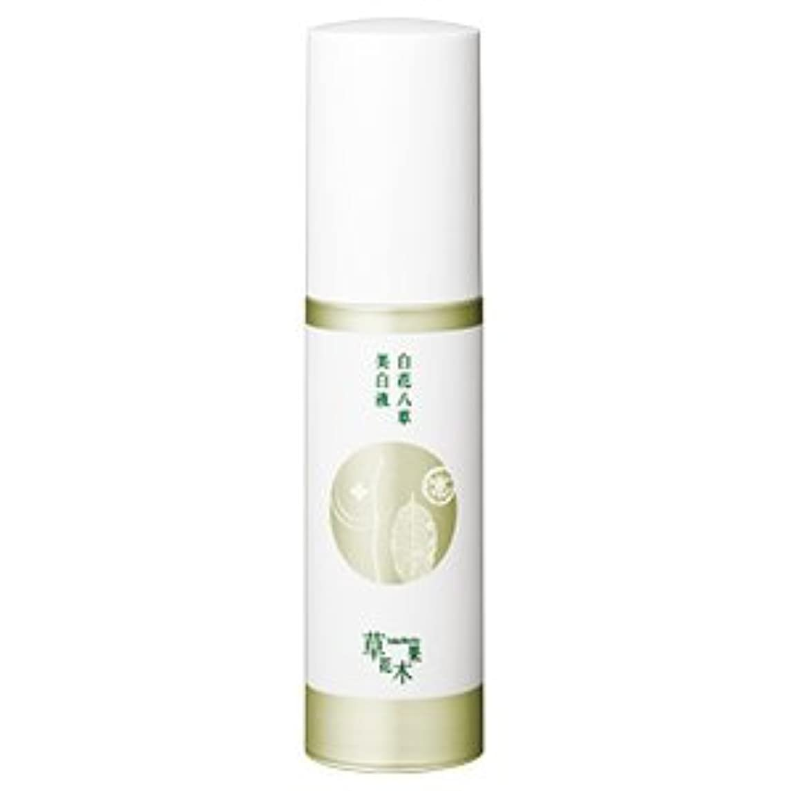 信頼漏斗信条草花木果(そうかもっか) 白花八草美白液(医薬部外品) 30mL