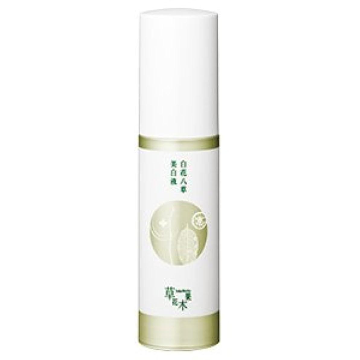 ブースト重量フラッシュのように素早く草花木果(そうかもっか) 白花八草美白液(医薬部外品) 30mL