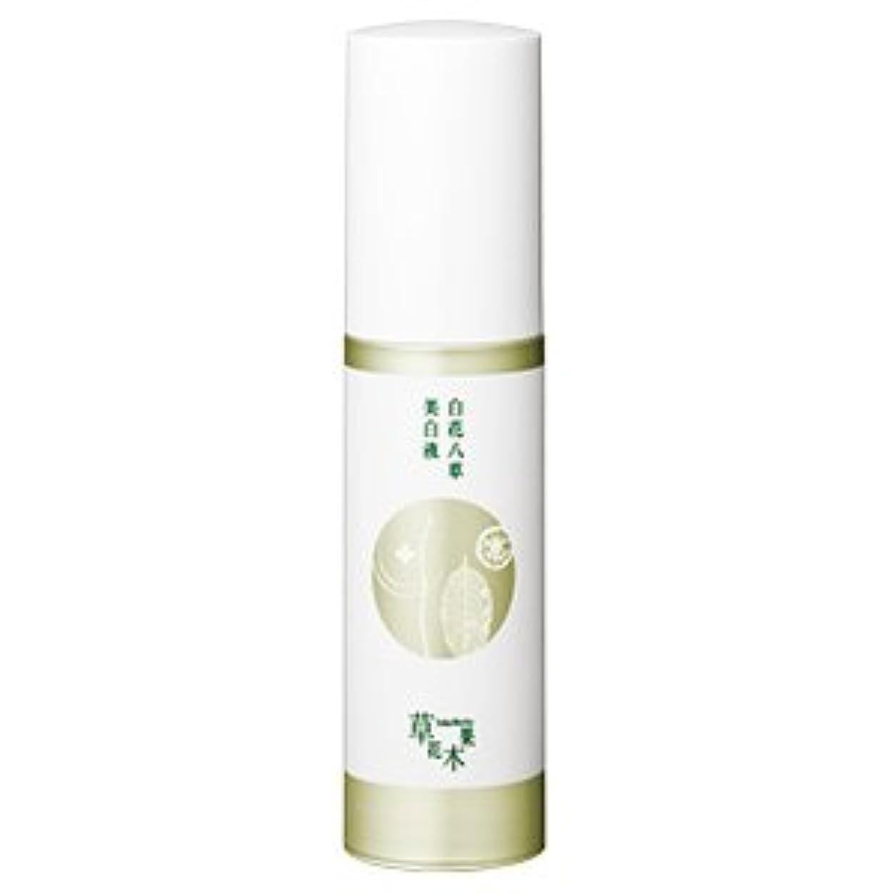 普遍的な非効率的なで出来ている草花木果(そうかもっか) 白花八草美白液(医薬部外品) 30mL