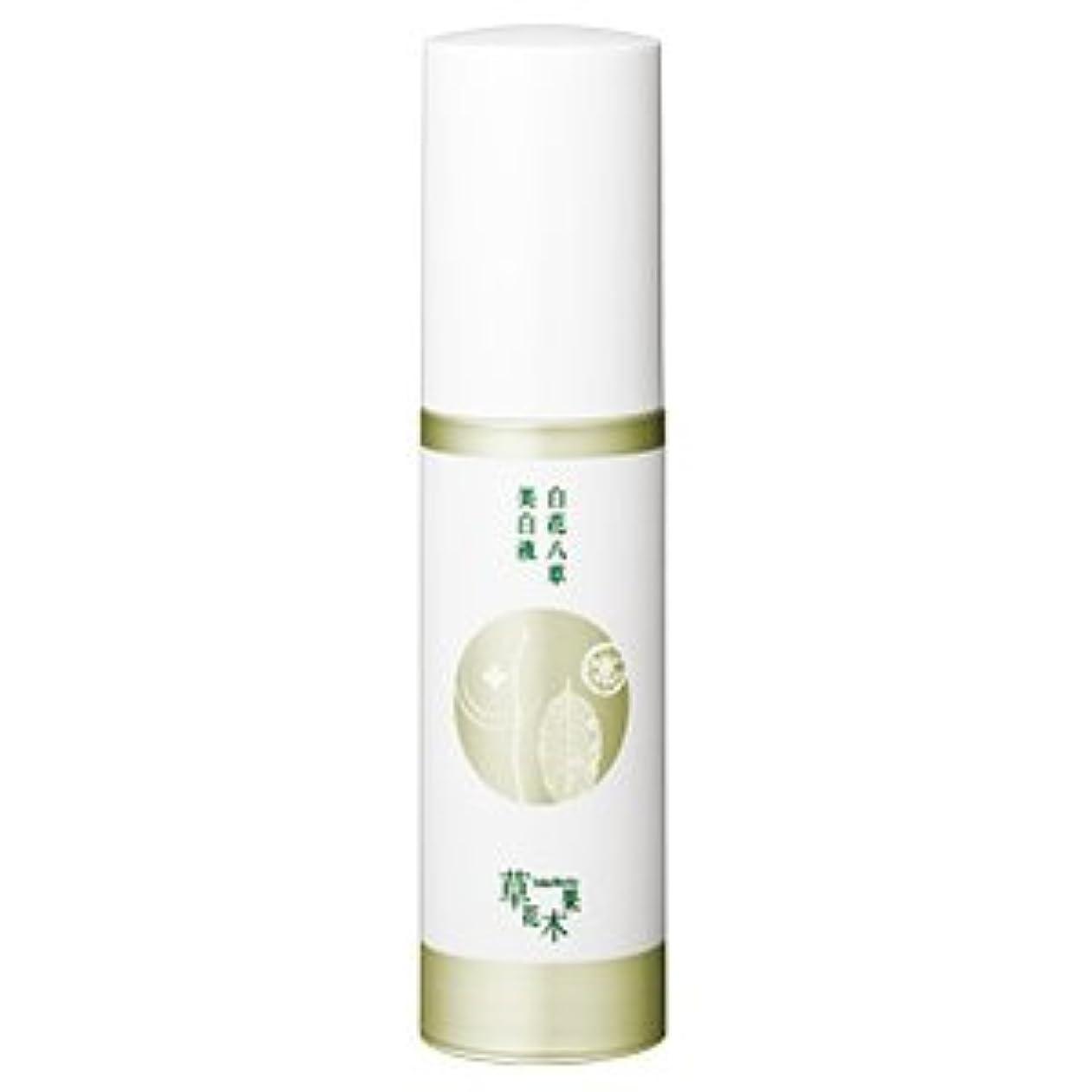 スポンジ更新する魅了する草花木果(そうかもっか) 白花八草美白液(医薬部外品) 30mL