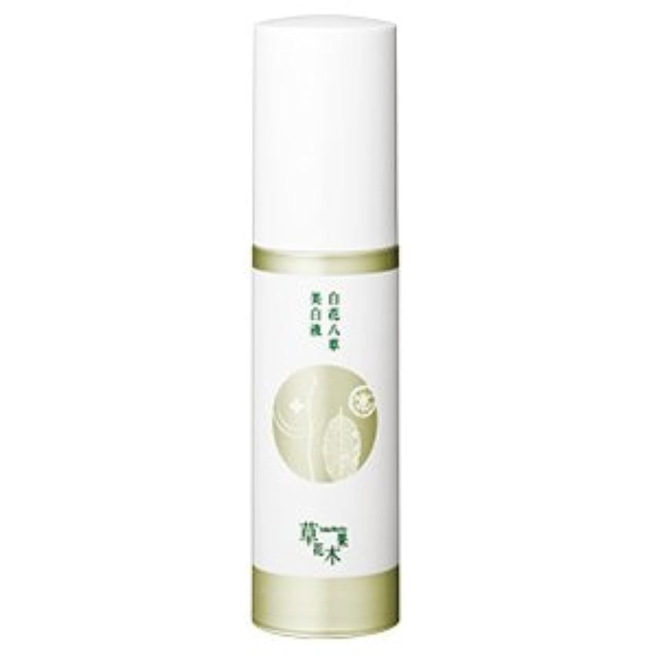 大胆なベルトスパイ草花木果(そうかもっか) 白花八草美白液(医薬部外品) 30mL