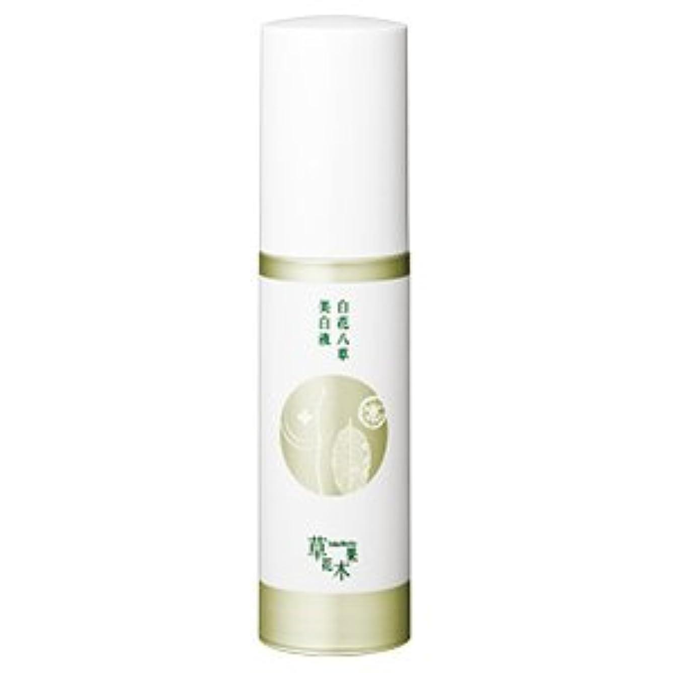 ビル平らなデンマーク草花木果(そうかもっか) 白花八草美白液(医薬部外品) 30mL