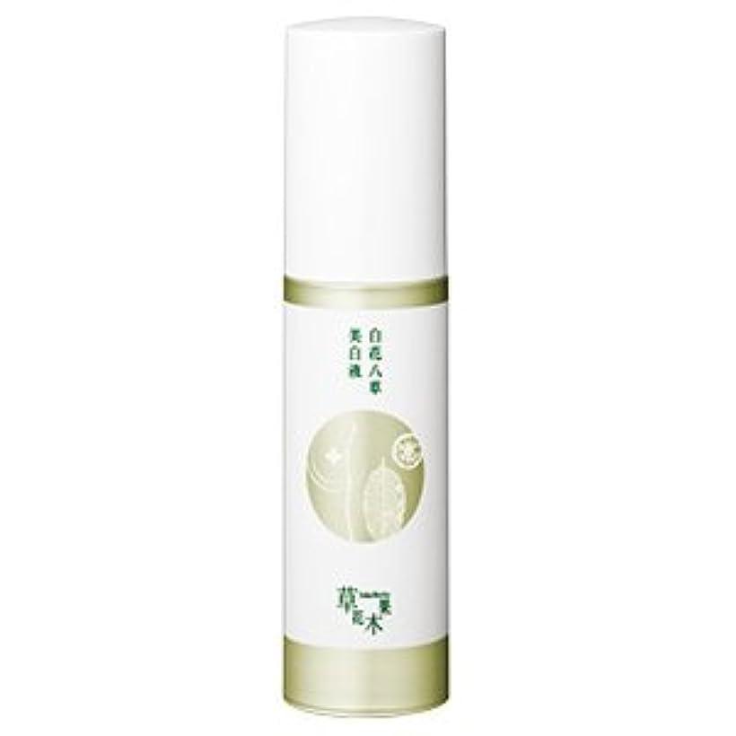 スプーン彼女の割合草花木果(そうかもっか) 白花八草美白液(医薬部外品) 30mL
