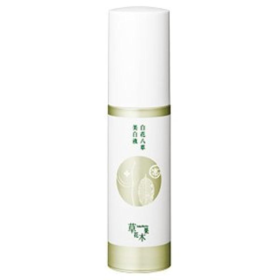 威する太い運動する草花木果(そうかもっか) 白花八草美白液(医薬部外品) 30mL