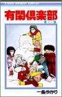 有閑倶楽部 (13) (りぼんマスコットコミックス)