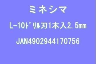 ミネシマ 単品ドリル刃1本入り L-10-25