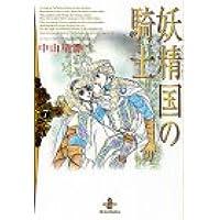 妖精国(アルフヘイム)の騎士 (7) (秋田文庫)